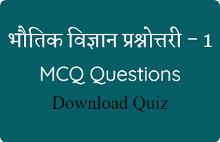 Physics MCQ Question In Hindi