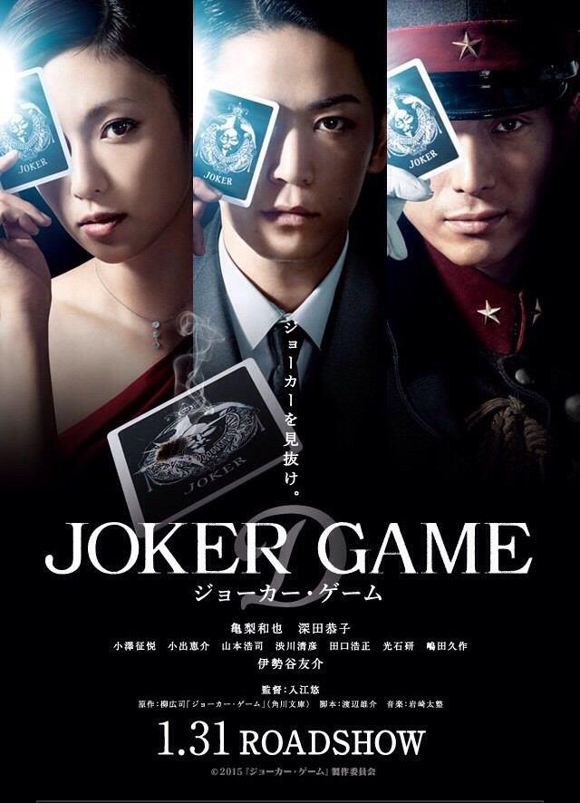 Joker Game Live Action