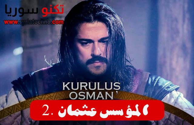 متى سيبدأ مسلسل المؤسس عثمان الجزء الثاني