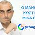 Ο Μανώλης Κωστίδης μιλά στο proagelos.gr