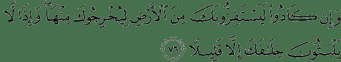 Surat Al Isra' Ayat 76