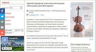 Зимний праздник классической музыки «Молодежь для Молодежи», torontovka