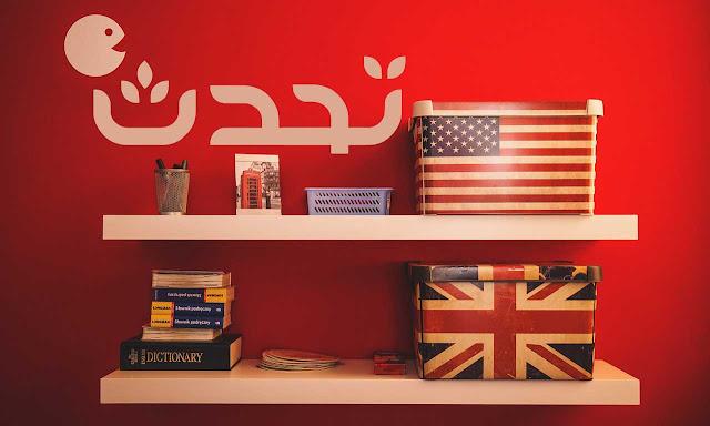 إضافة جديدة مجانية لتعلم اللغة الإنجليزية بسهولة من خلال المتصفح