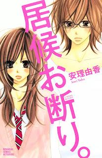 [Manga] 居候お断り。 第01巻 [Isourou Okotowari. Vol 01], manga, download, free