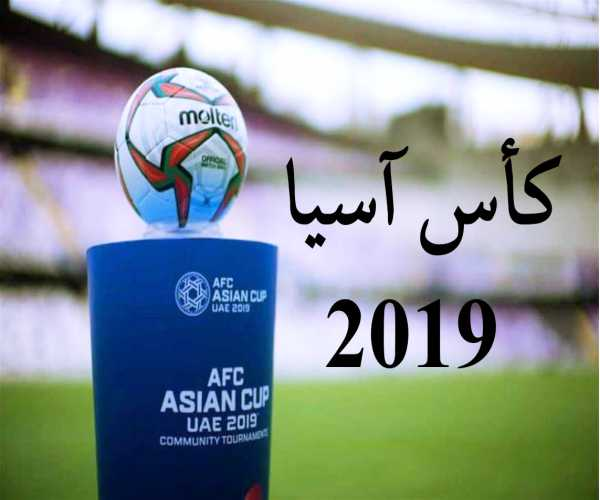 بطولة أمم آسيا 2019 القنوات الناقلة، جدول المباريات وقائمة اللاعبين المشاركين العرب !