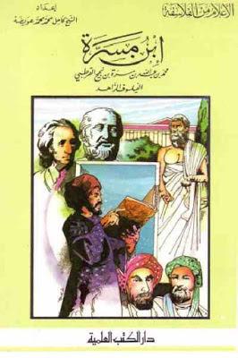 تحميل كتاب ابن مسرة الفيلسوف الزاهد pdf كامل محمد محمد عويضة