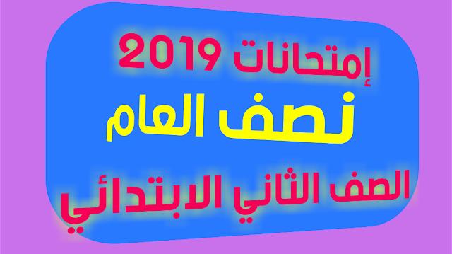 امتحانات الصف الثاني الابتدائي 2019 | جميع المواد