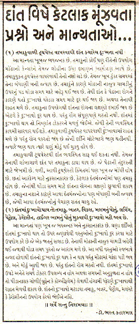 article published in jamnagar newspaper aajkal daily