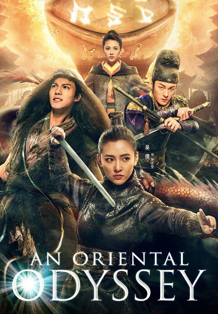 An Oriental Odyssey [Eng-Sub] 1-50 END | 盛唐幻夜 | Chinese Series | Chinese Drama