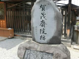 賀茂斎院跡
