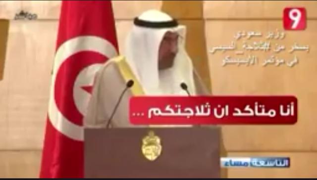 التعليم ترد رد قاسى على الوزير السعودى لاهانته لمصر والرئيس السيسى خلال مؤتمر التعليم بتونس