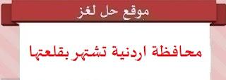 محافظة اردنية تشتهر بقلعتها