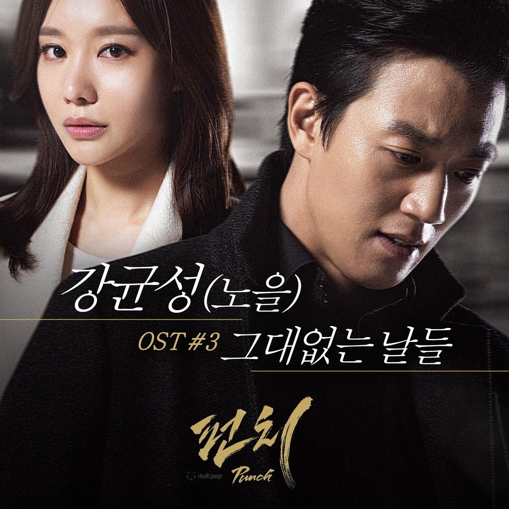 [Single] Kang Kyun Sung (NOEL) – Punch OST Part 3