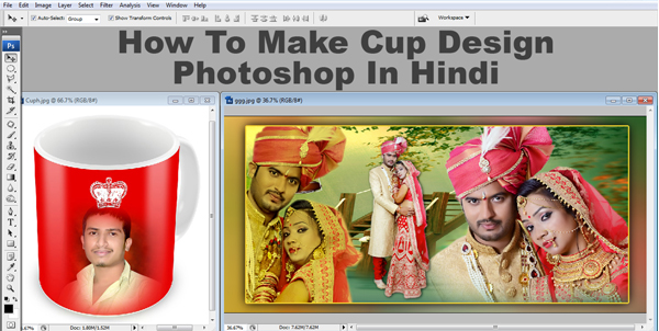How To Make Cup Design Photoshop In Hindi