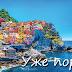 Уже пора: лучшие направления для отдыха в июле — Италия!