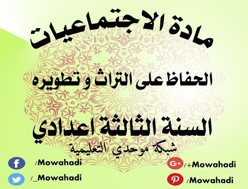 درس الحفاظ على التراث المغربي و تطويره للسنة الثالثة اعدادي
