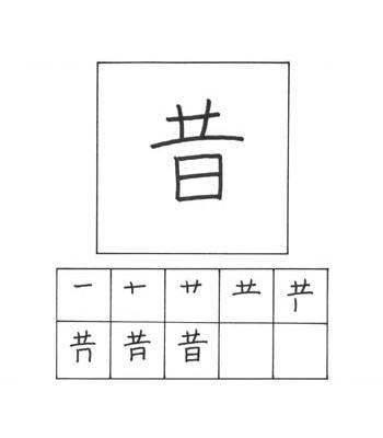 kanji dahulu