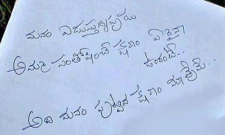 Inspirational Telugu Quotes for Whatsapp