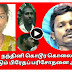 Nandini death issue shocking report | TAMIL TODAY CHANNEL