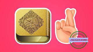 Online Quran | Quran Tutor | Quran Recitation | Quran Online | Quran