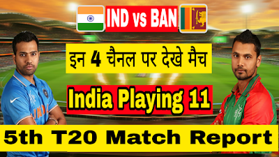 Ind vs Ban 5th T-20 In Nidahas Trophy - 14 March 2018