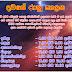 රාහු කාලය | rahu kalam  | rahu kalaya |suba nakath today | rahu kalam 26th november 2020