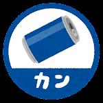 缶のゴミのマーク