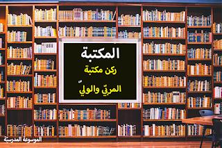 ركن مكتبة المربي والولي - الموسوعة المدرسية