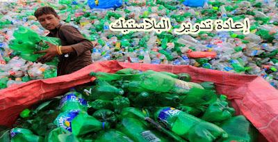 عملية إعادة تدوير البلاستيك