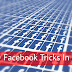 Top 20 Interesting Facebook Tricks In Hindi