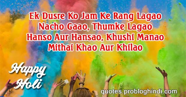 Happy Holi Funny Quotes