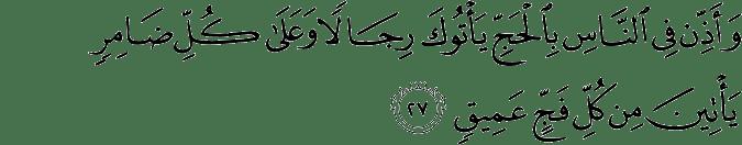 Surat Al Hajj ayat 27
