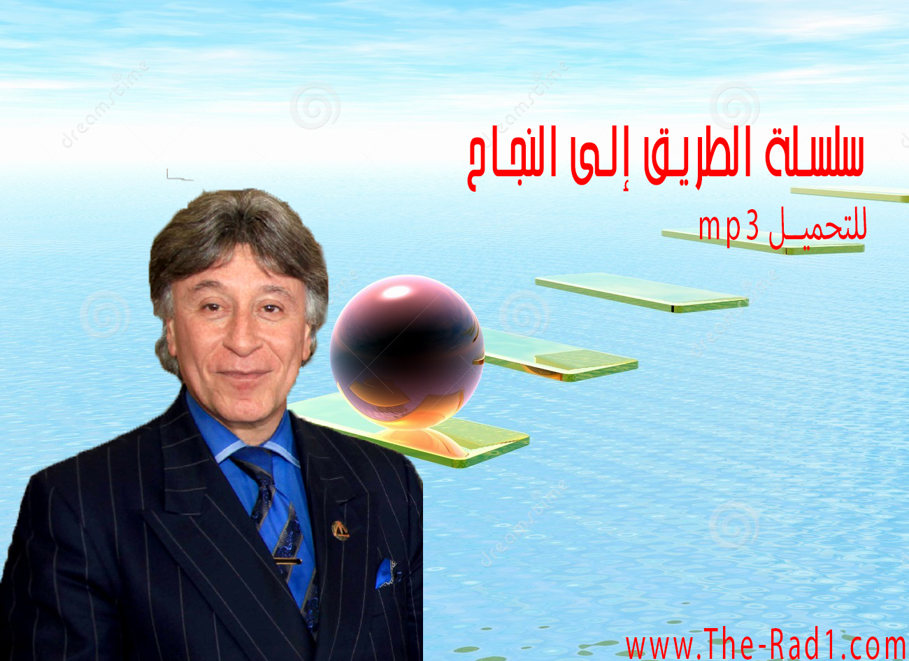 ibrahim elfiky mp3