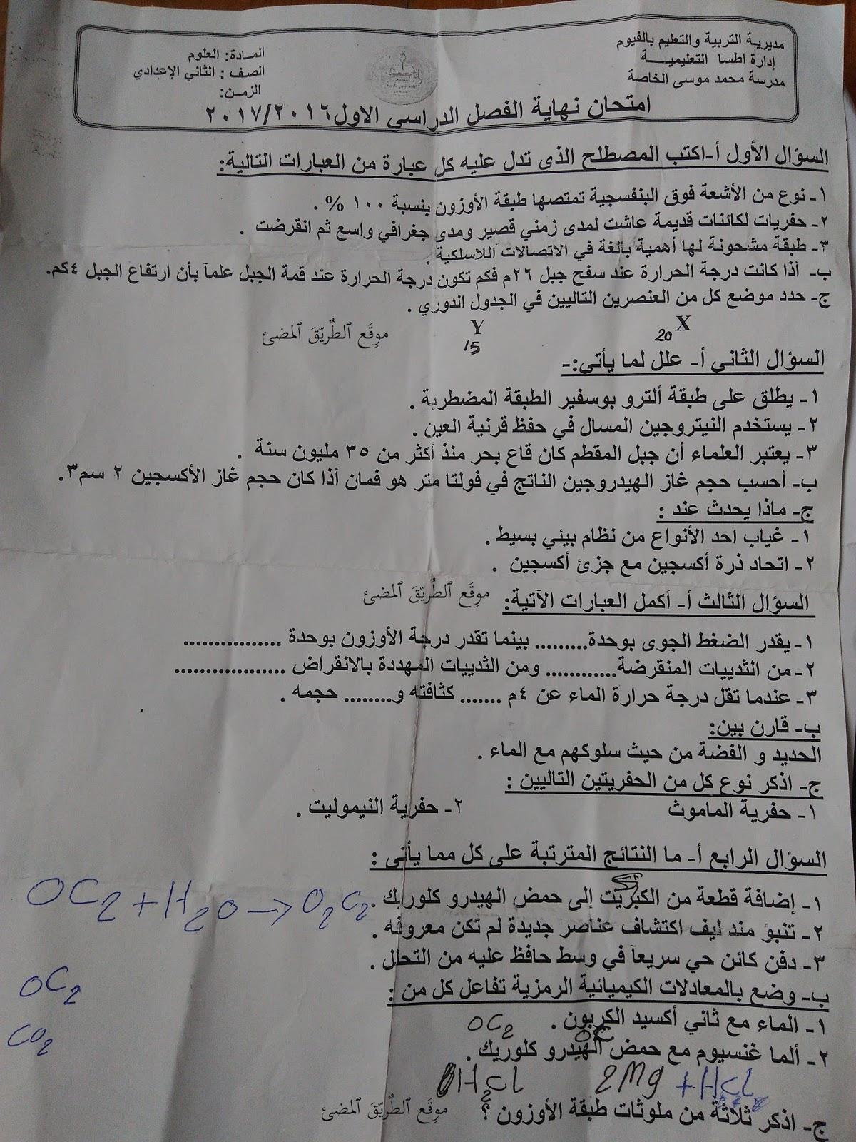 امتحان نصف العام النهائى فى العلوم الصف الثانى الاعدادى الترم الاول 2017 , محافظة الفيوم , مدرسة محد موسى الخاصة