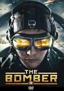 BALLADA O BOMBERE - THE BOMBER - CÉU EM CHAMAS - DUBLADO - 2011