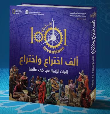 كتاب ألف اختراع واختراع: التراث الإسلامي في عالمنا