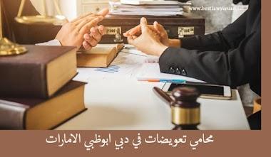 محامي تعويضات في دبي ابوظبي الامارات