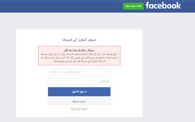 حدث عطل في موقع الفيس بوك