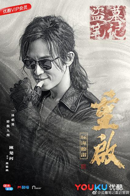 Dao Mu Bi Ji Chong Qin Cast Baron Chen