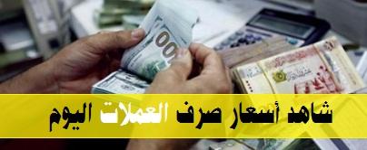 اسعار صرف العملات فى مصر , سعر صرف الدولاراليوم , سعر الدولار اليوم الاحد 11/6/2017