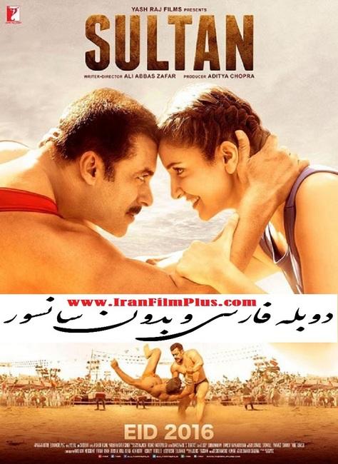 فیلم دوبله: سلطان (2016) Sultan