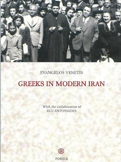 http://kavehfarrokh.com/uncategorized/evangelos-venetis-greeks-in-modern-iran