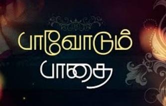 Paavodum Paathai 18-10-2017 Puthiya Thalaimurai Tv