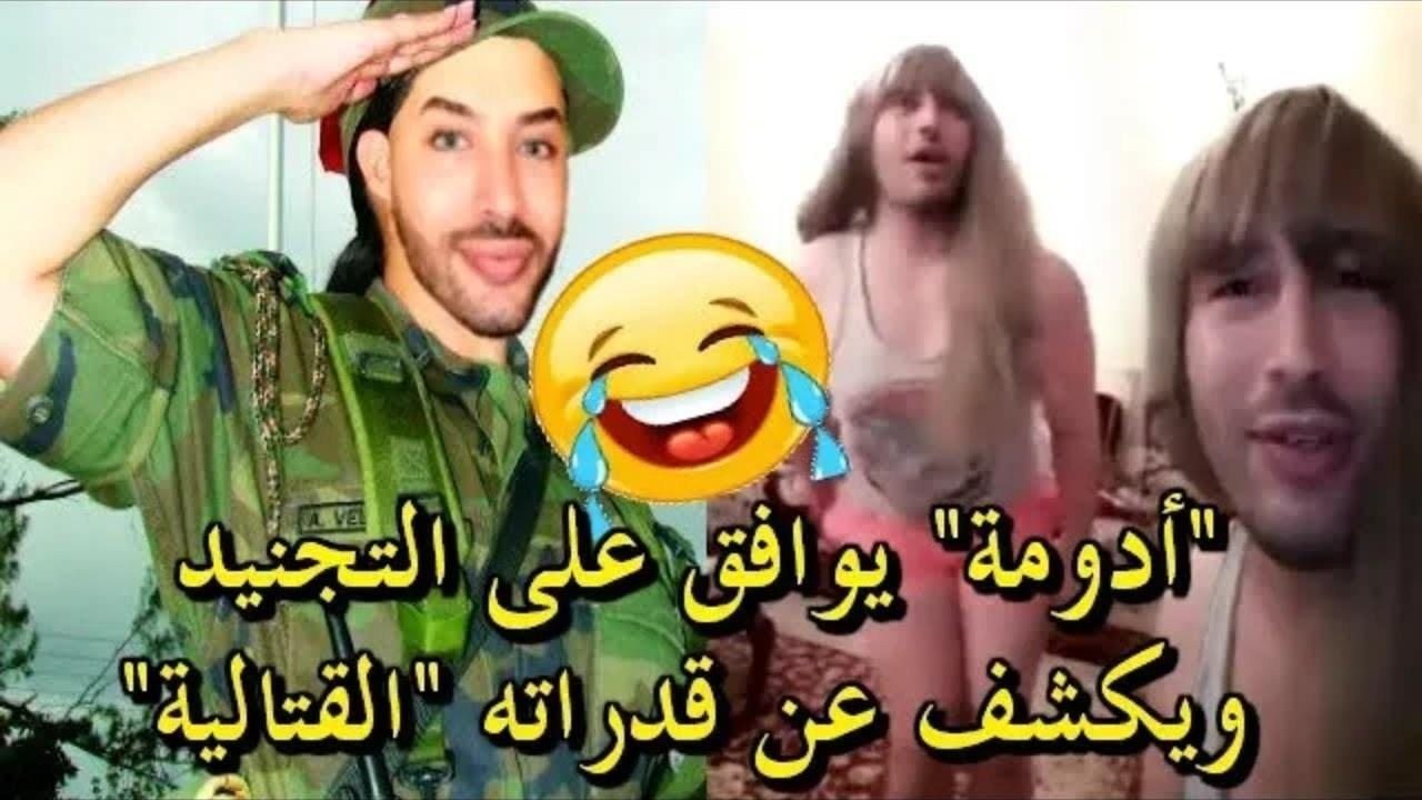 """وطنيات...المثلي المدعو """"أدومة"""" يستهزئ بالتجنيد الاجباري ويثير ردود فعل غاضبة في المغرب"""