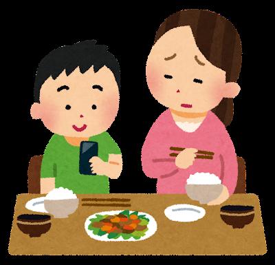 食事中にスマホを使う子供のイラスト