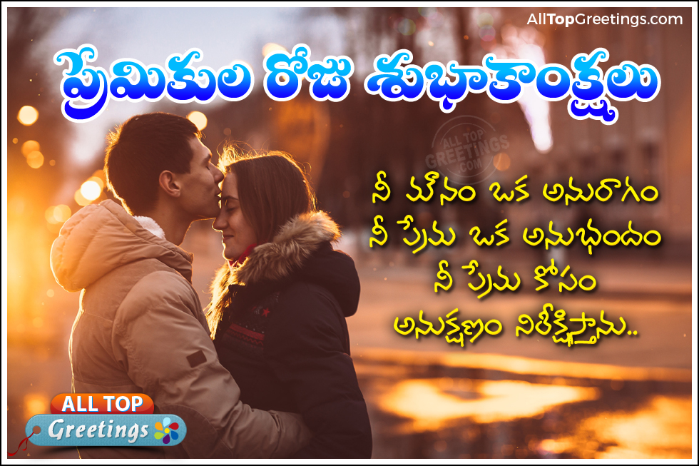 2017 Telugu Happy Valentines Day Greetings And Sms Pics 150 All