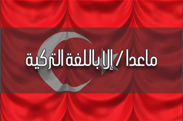 ماعدا / إلا باللغة التركية