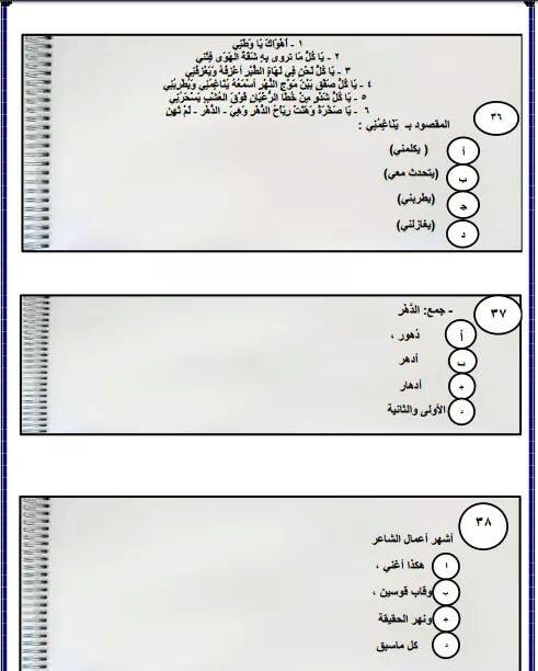 امتحان شامل بنظام البوكليت في مادة اللغة العربية للصف الثالث الثانوي +الاجابة النموذجية 10