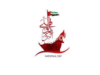 صور اليوم الوطنى الإماراتي 2018 تهنئة عيد الاتحاد 47 uae national day