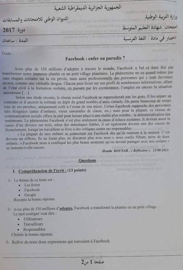 موضوع اللغة الفرنسية لشهادة التعليم المتوسط 2017